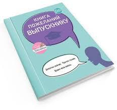 <b>Книга Пожеланий</b> Выпускнику от <b>Happy line</b>, 98 0098 - купить в ...