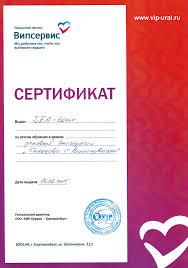 Награды дипломы Туристическое агентство sea tour г Нижний  Випсервис