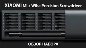 Обзор набора отверток Xiaomi <b>Mi x Wiha</b> Precision Screwdriver ...