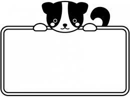 かわいい犬の白黒看板フレーム飾り枠イラスト 無料イラスト かわいい