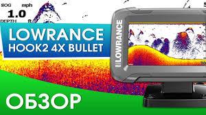 Lowrance Hook2 4x <b>Bullet</b> обзор эхолота. Зачем они это сделали ...