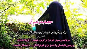 فلسفه حجاب در قرآن | هدانا | HADANA.IR