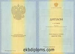Купить диплом магистра в Екатеринбурге com magistr 20111