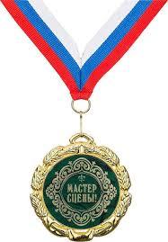 <b>Медаль сувенирная Lefard</b> Мастер сцены, 497-302 — купить в ...