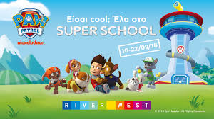 join the paw patrol super