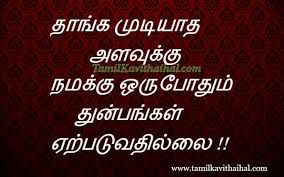 Quotes On Life Tamil Valkai Love Life Images Motivation Download Extraordinary Amazing Life Quotes Download
