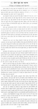 essay on sports essays on sports quick guide sample essay cover  essay on value of games and sports in hindi