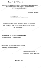 Диссертация на тему Возникновение и развитие отчетов о научно  Возникновение и развитие отчетов о научно исследовательских работах в СССР как одного из видов научно технических документов тема диссертации и автореферата