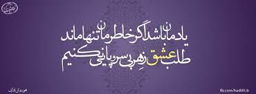 Image result for یادمان باشد