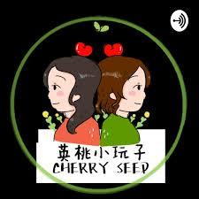 英桃小玩子Cherry Seed