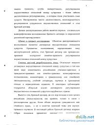 договор в российском праве Брачный договор в российском праве
