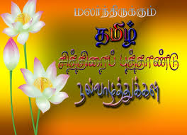 Image result for tamil new year 2018 greetings in tamil