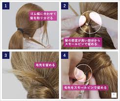 ヘアピン 留め方上手にアレンジする髪留めの使い方とコツを教えます