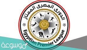 كم فريق يهبط في الدوري المصري 2021 - موسوعة نت