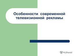 Презентация на тему МОУ Авсюнинская средняя общеобразовательная  2 Особенности современной телевизионной рекламы
