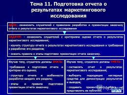 Презентация на тему Тема Подготовка отчета о результатах  1 Тема 11 Подготовка отчета