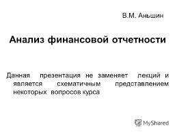 Презентация на тему В М Аньшин Анализ финансовой отчетности  1 В М Аньшин Анализ финансовой отчетности