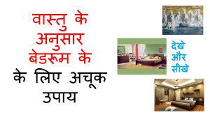 feng shui tips for bedroom in hindi. vastu tips hindi me ke anusar ghar ka bedroom kaisa hona chahiye in feng shui for t