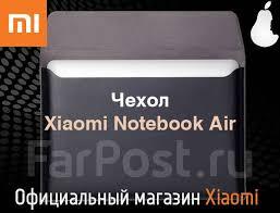 "<b>Чехол</b> для ноутбука <b>Xiaomi Mi</b> Notebook Air <b>12.5</b>"". Оригинал ..."