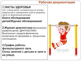 Курсовая работа Работа по физическому развитию в дошкольном  Контрольная работа по физкультуре в детском саду
