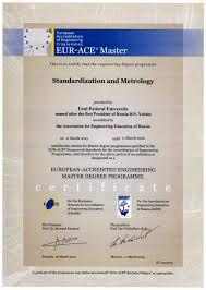 Официальные документы Сертификат standartization and metrology
