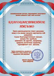 Шаблоны дипломов грамот и благодарственных писем Дипломы благодарственные письма почётные грамоты