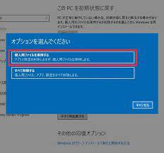 パソコン 初期 化 windows10