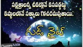 wallpaper source beautiful good night telugu sms es for friends in on lovely