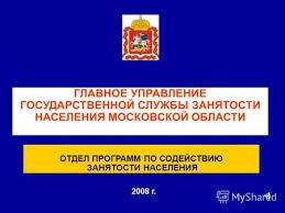 Презентация на тему ОТЧЕТ О ПРАКТИКЕ Комитет по труду и  ГЛАВНОЕ УПРАВЛЕНИЕ ГОСУДАРСТВЕННОЙ СЛУЖБЫ ЗАНЯТОСТИ НАСЕЛЕНИЯ МОСКОВСКОЙ ОБЛАСТИ 2008 г ОТДЕЛ ПРОГРАММ ПО СОДЕЙСТВИЮ ЗАНЯТОСТИ