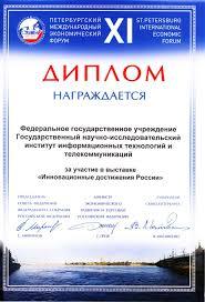 ИНФОРМИКА Дипломы Диплом xi Петербургский международный экономический форум