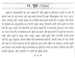 a short essay on tree in hindi in  jpg