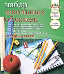 <b>Апплика</b> Набор обложек для <b>тетрадей</b> и учебников 10 шт С2865 ...