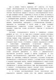 Национальная безопасность и военная политика России реферат по  Национальная политика в России реферат по политологии скачать бесплатно этнос регион нация президент многонациональность страна государство