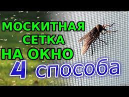 <b>Москитная сетка</b> своими руками от 100 рублей 4 СПОСОБА ...