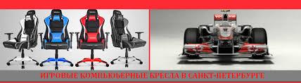 Игровые RACER <b>кресла для ГЕЙМЕРОВ</b> купить недорого в ...