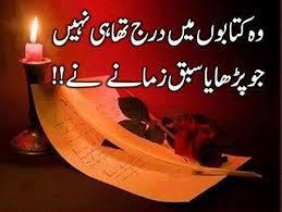 Wo Kitaabon Me Darj Tha Hi Nahi - Urdu Sad Poetry