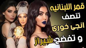 قمر اللبنانية تفضح شيراز و تكشف سر حبس انجى خورى 😲 - YouTube