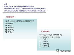Презентация на тему А Простые и сложные вещества Основные  Основные классы неорганических веществ Номенклатура неорганических соединений 1 вариант 9 А5