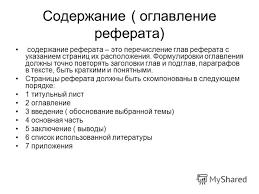 Презентация на тему Программа Ступени развития личности  11 Содержание оглавление