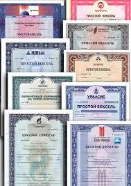 Купить государственный диплом или нет грамоты сертификаты дипломы купить государственный диплом или нет дипломы свадебные Свадебный сертификат на право собственности