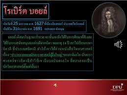โรเบิร์ต บอยล์ Robert Boyle - ppt ดาวน์โหลด