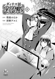 Daites Ryou Koubouki Light Novel Read Daites Ryou Koubouki Manga Online Chapter 001 Mangadog