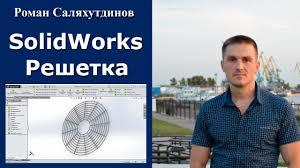 SolidWorks. Урок. <b>Решетка вентилятора</b>   Роман Саляхутдинов ...