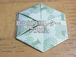 よって、 f ga ≡ f gd f g a ≡ f g d (二辺夾角相等)。. 歌う折り紙レター å…è§'å½¢ Singing Origami Hexagon Youtube