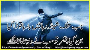 Gif Poetry In Urdu - 1600x900 Wallpaper ...