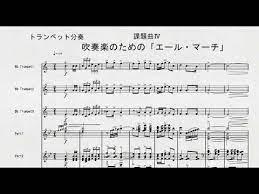 吹奏楽 の ため の エール マーチ