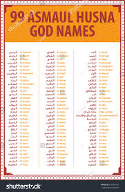 99 Attributes Names Allah Asmaul Husna Stock Vector Royalty