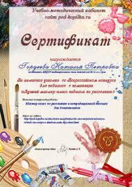Конкурсы для педагогов и детей Бесплатные Диплом Победителя Сертификат Участника Диплом Победителя Сертификат Участника