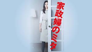 家政婦のミタ|日本テレビ