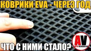 <b>КОВРИКИ</b> ЕВА (EVA) - ЧЕРЕЗ ГОД - ЧТО С НИМИ СТАЛО ...